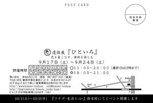 s-20160917-touka-ura