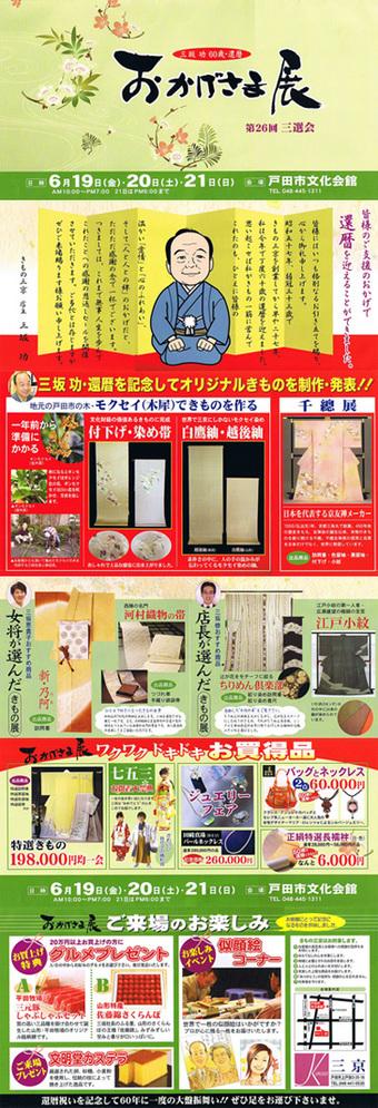 戸田市着物商・きもの三京「三選会」