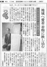 朝日新聞記事「キンモクセイ生地の紬・地域へ愛着着物に映し込む