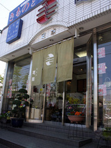 三坂功(埼玉県戸田市)着物三京店舗