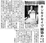 埼玉新聞記事「キンモクセイ生地の紬