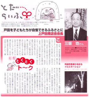 広報戸田市2008年2月1日号掲載記事