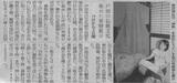 読売新聞記事「戸田の伝統文化染めた着物展示」