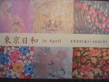 4月東京日和DM