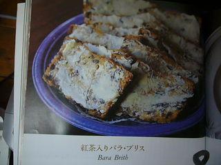 Bara・Brith (non・noより)
