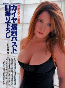 com_w_a_n_wandercolor_kaiya2