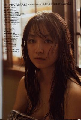 com_w_a_n_wandercolor_kurokawa