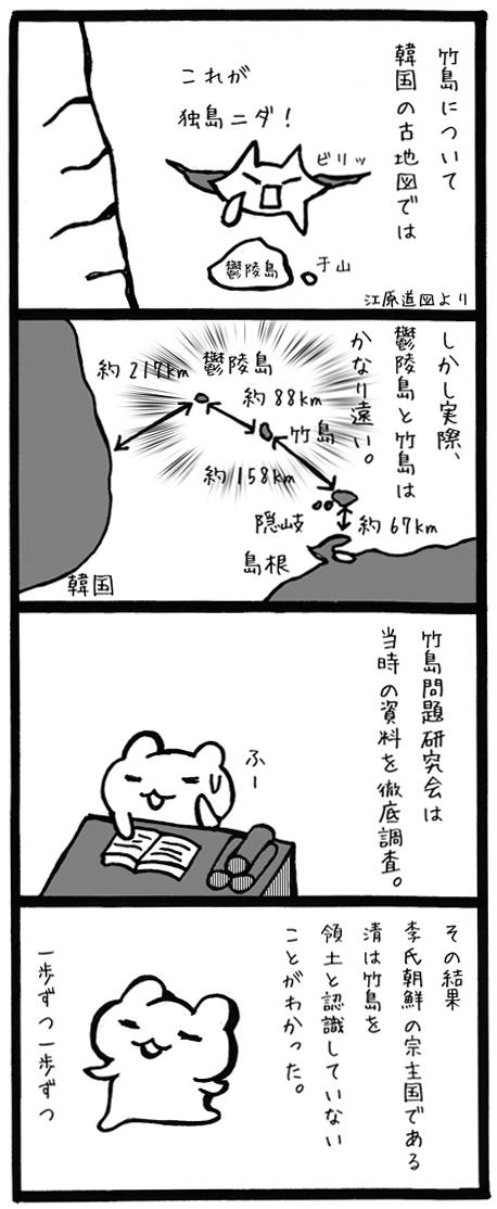 4koma040竹島