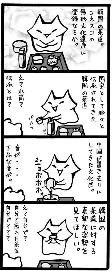 20150108-102949韓国茶道