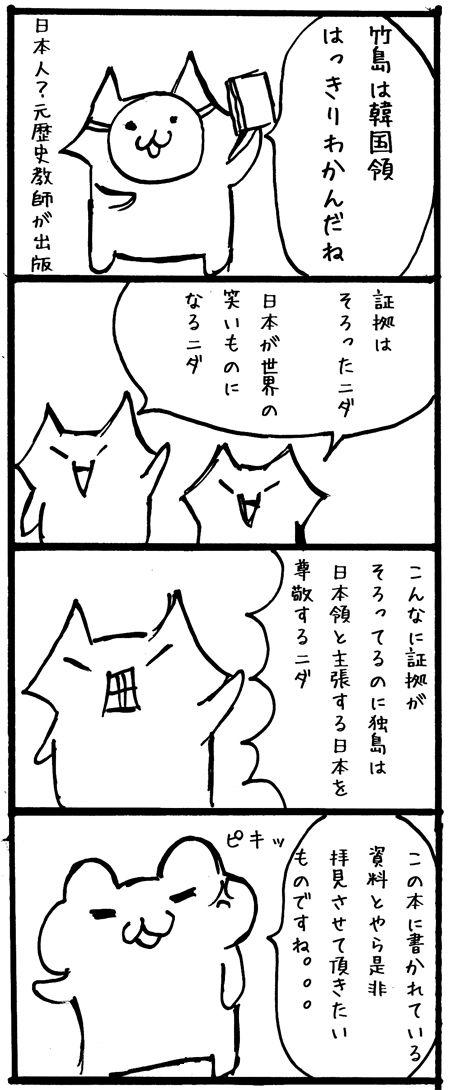 20141129-111749竹島本