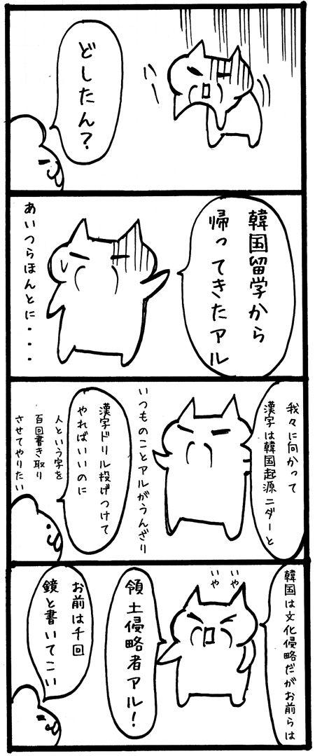 20141203-210000漢字