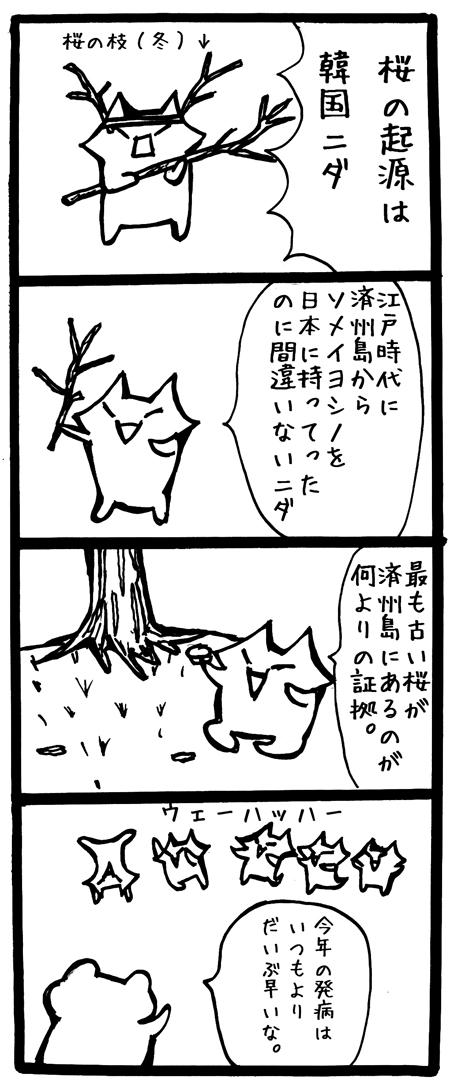 20150107-011156桜