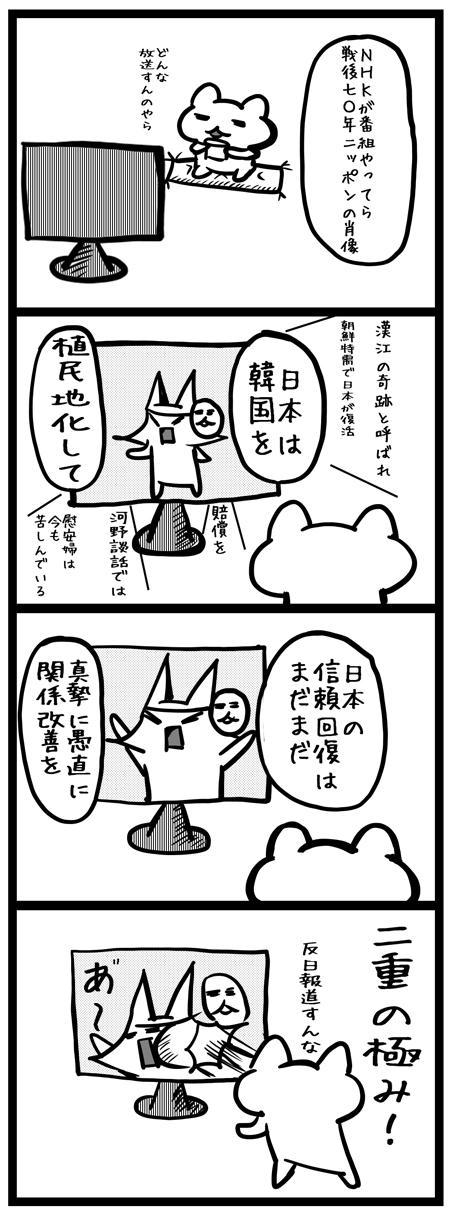 韓国_四コマ漫画20150618_NHKの反日報道