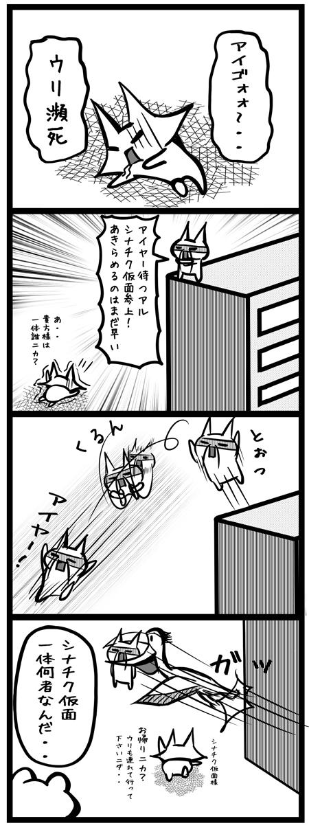 韓国_四コマ漫画20150629_シナチク仮面