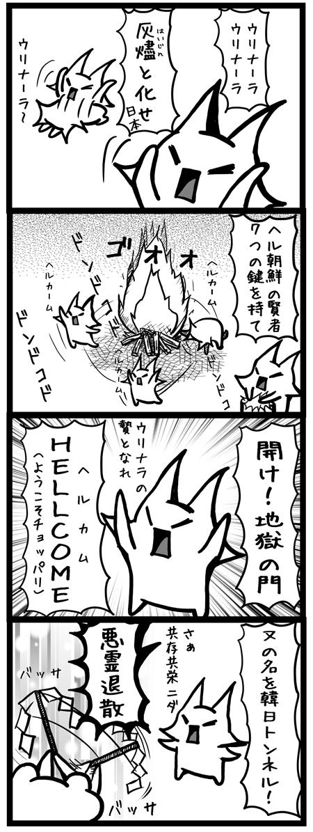 韓国_四コマ漫画20150525_日韓トンネル