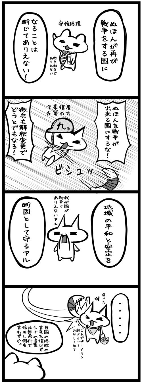 韓国_四コマ漫画_20150730左翼i