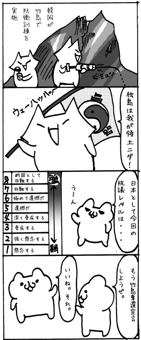 20141124-170511竹島奪還