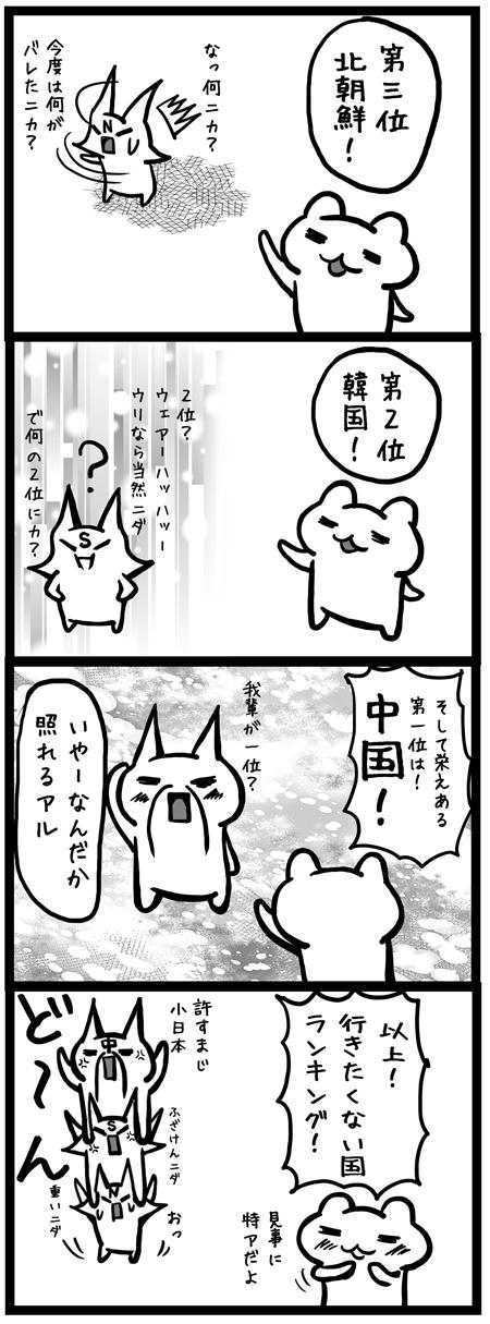 韓国_四コマ漫画20150522_行きたくない国