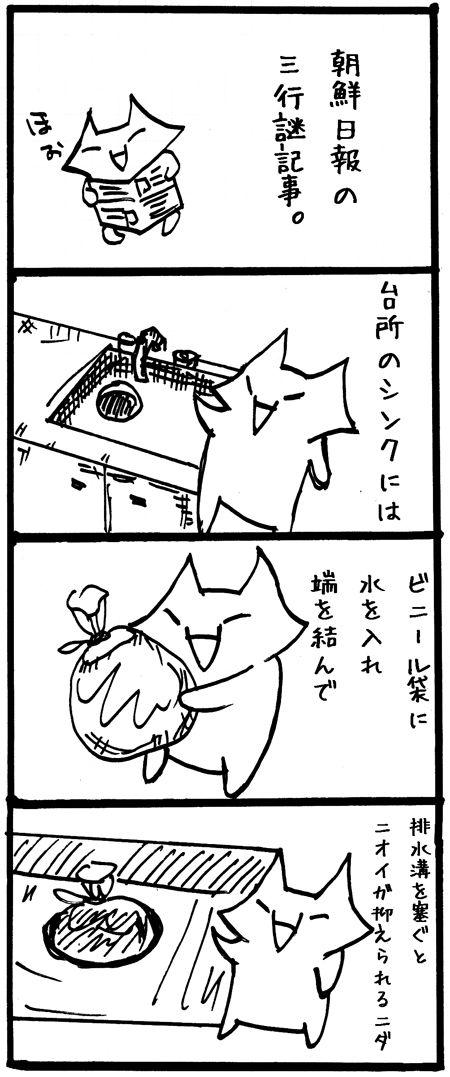 20141210-135203シンク