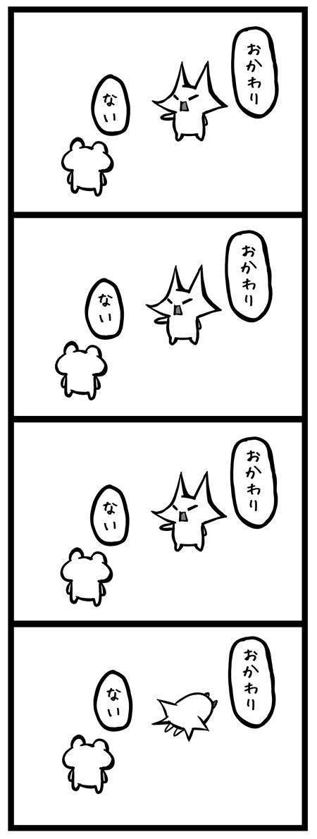 韓国_四コマ漫画20150701_無限おかわり
