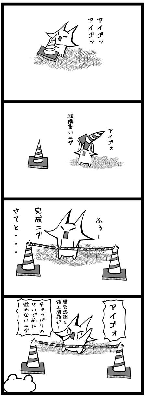 韓国_四コマ漫画20150606_前に進めない