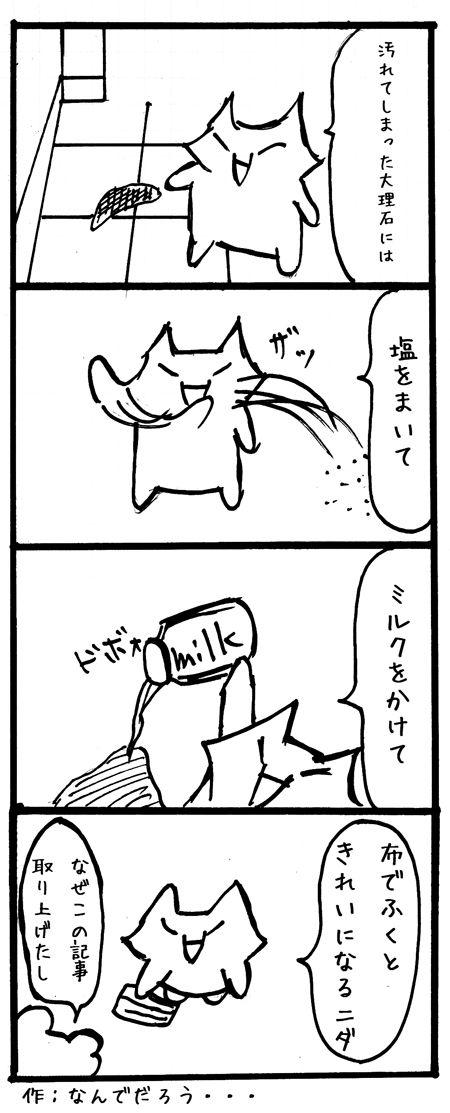 20141128-212439大理石