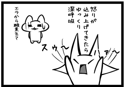 韓国_一コマ漫画_20150803エラ呼吸i