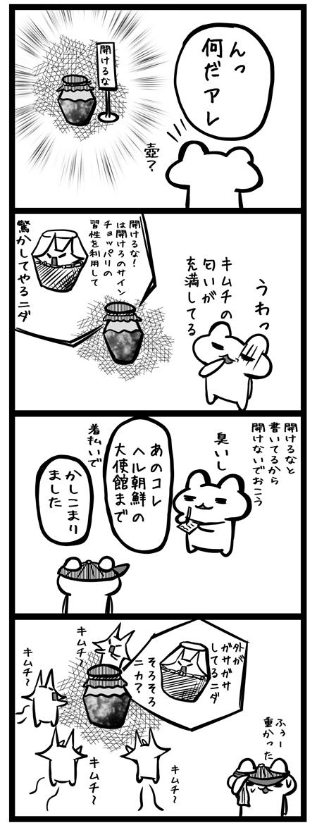 韓国_四コマ漫画20150703_キムチ壺