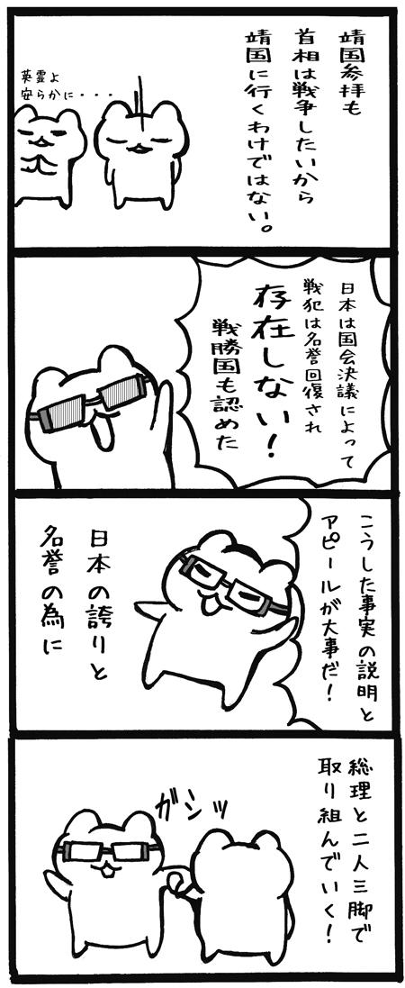 4koma052萩生田さん2