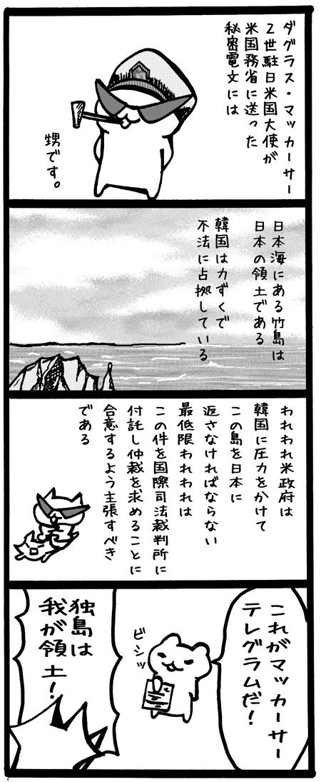 4koma089竹島