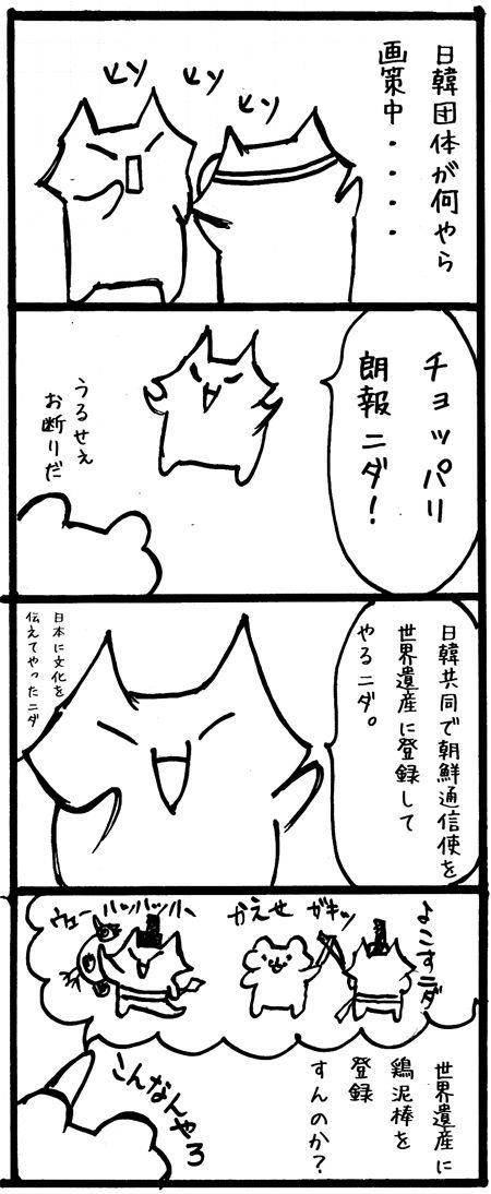 20141201-193101鶏