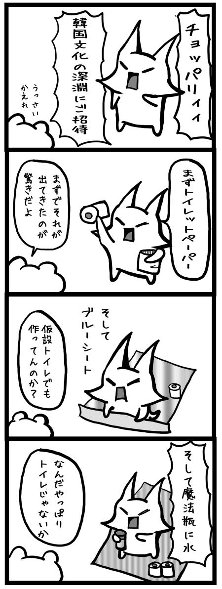 韓国_四コマ漫画20150522_茶道