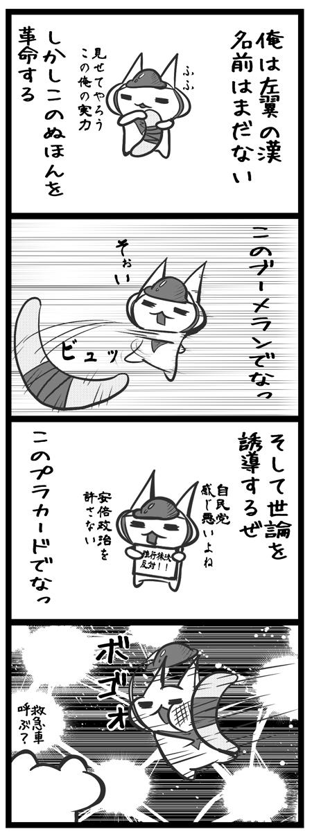 韓国_四コマ漫画20150721_左翼