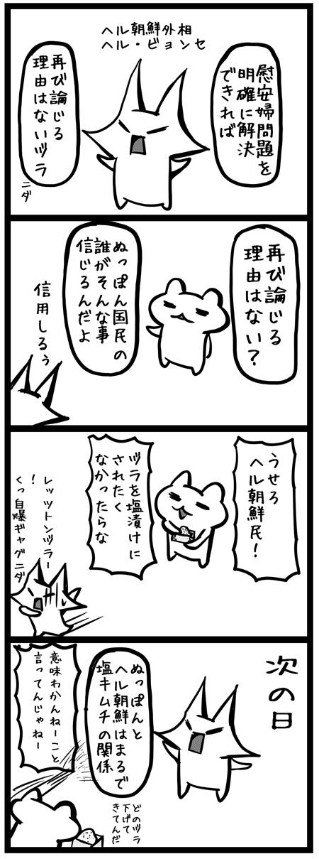 韓国_四コマ漫画20150622_塩キムチ