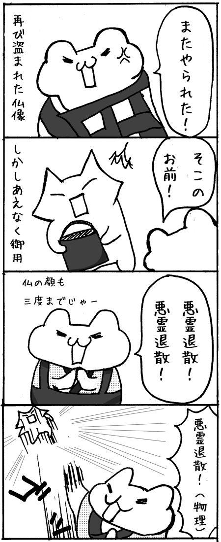 20141125-112237仏像