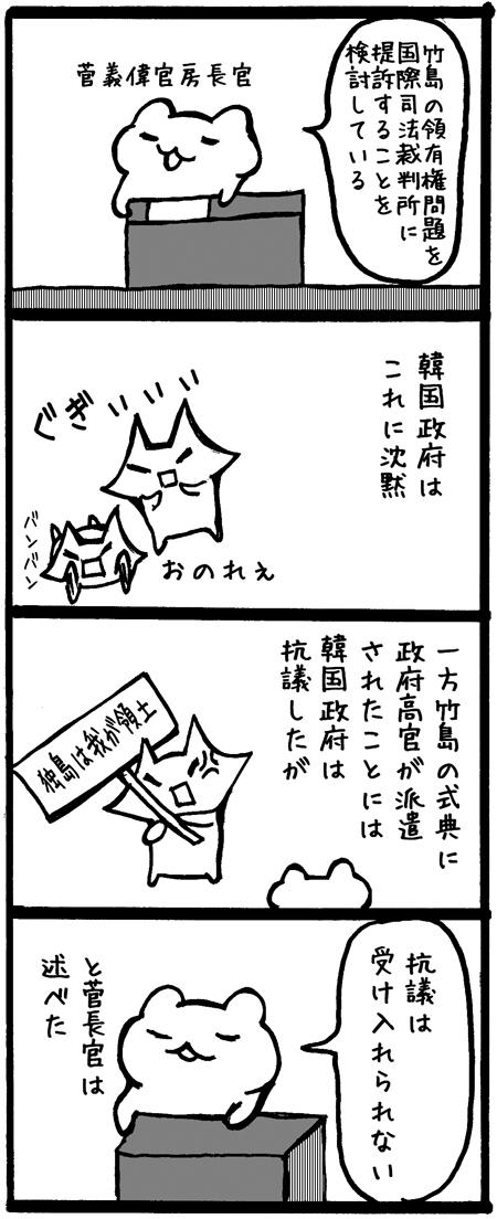 4koma085竹島