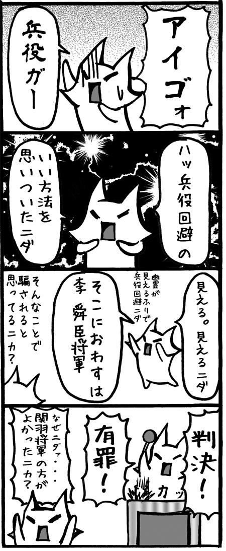 4koma214h兵役