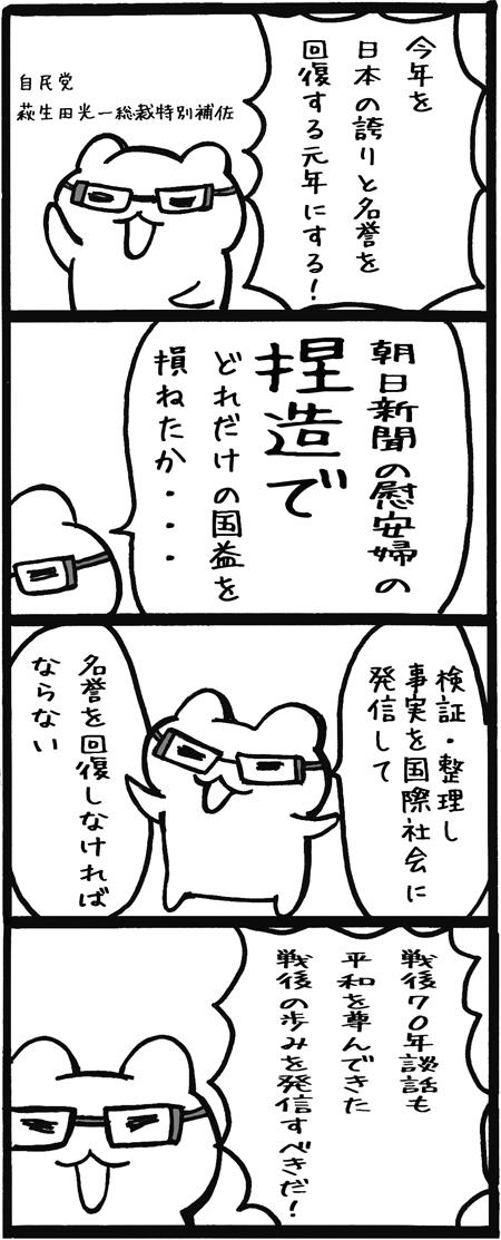 4koma051萩生田さん1