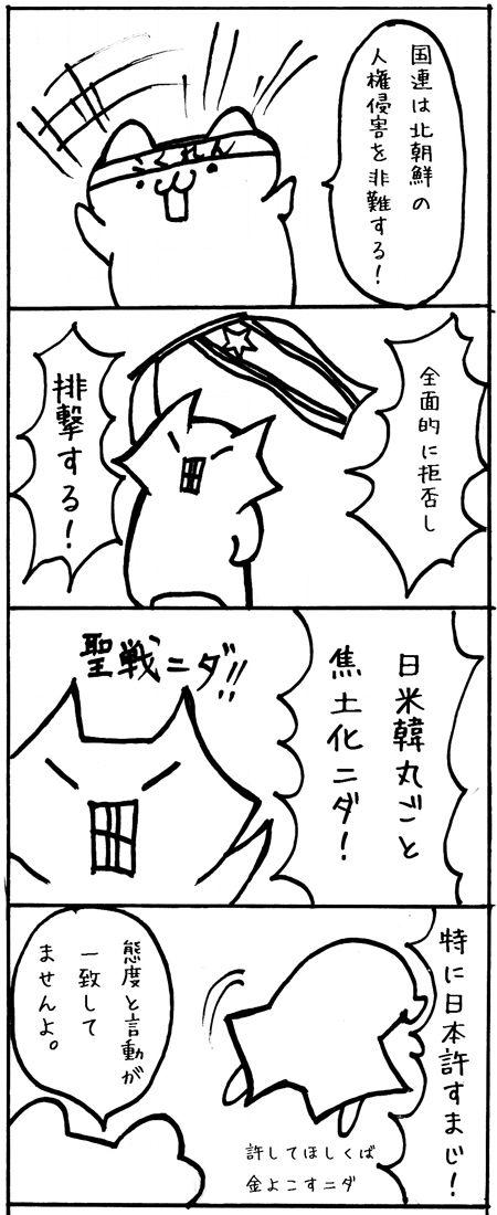 20141123-161707聖戦ニダ