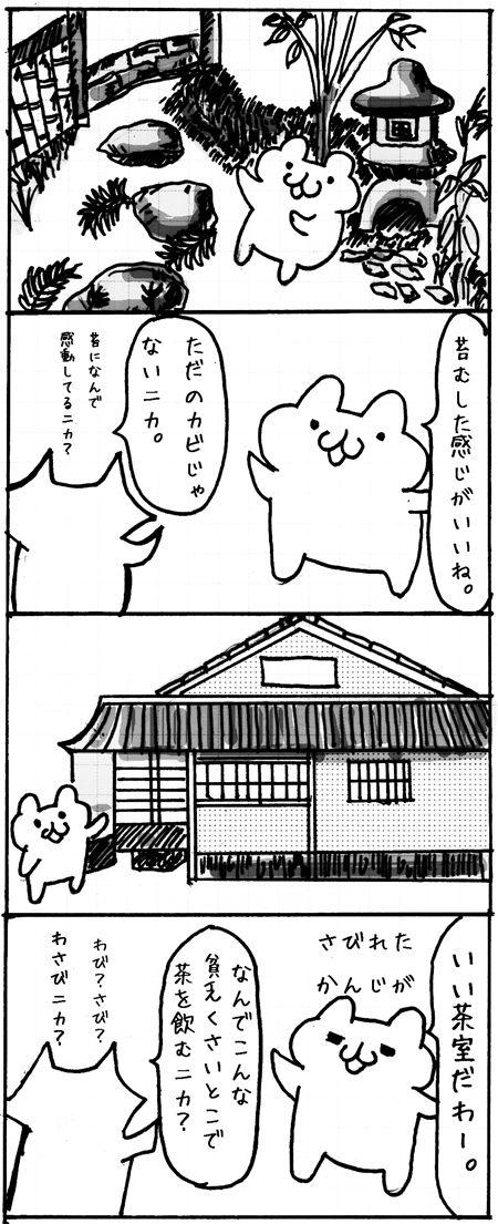 20141124-215739わびさび