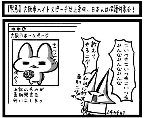 oosakaheito2