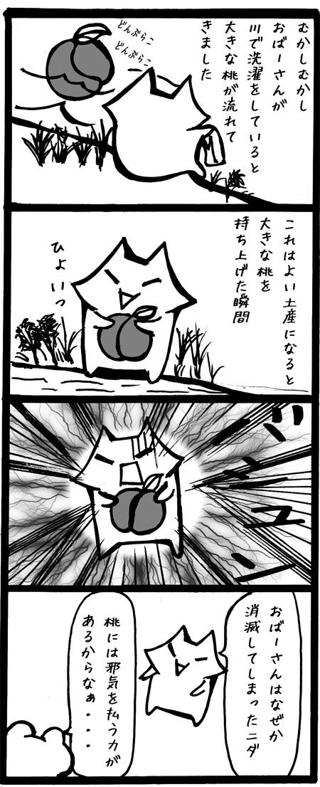20150119-195542桃太郎
