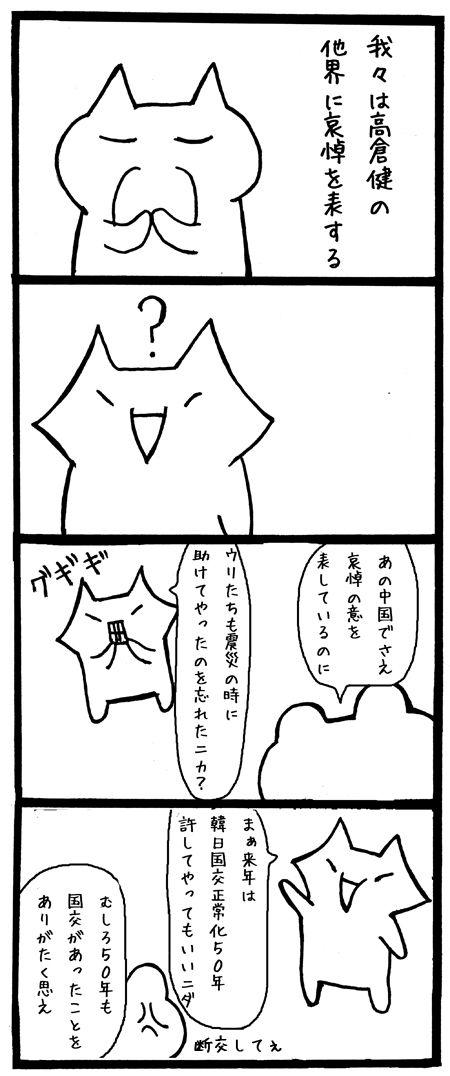 20141126-141827健さん