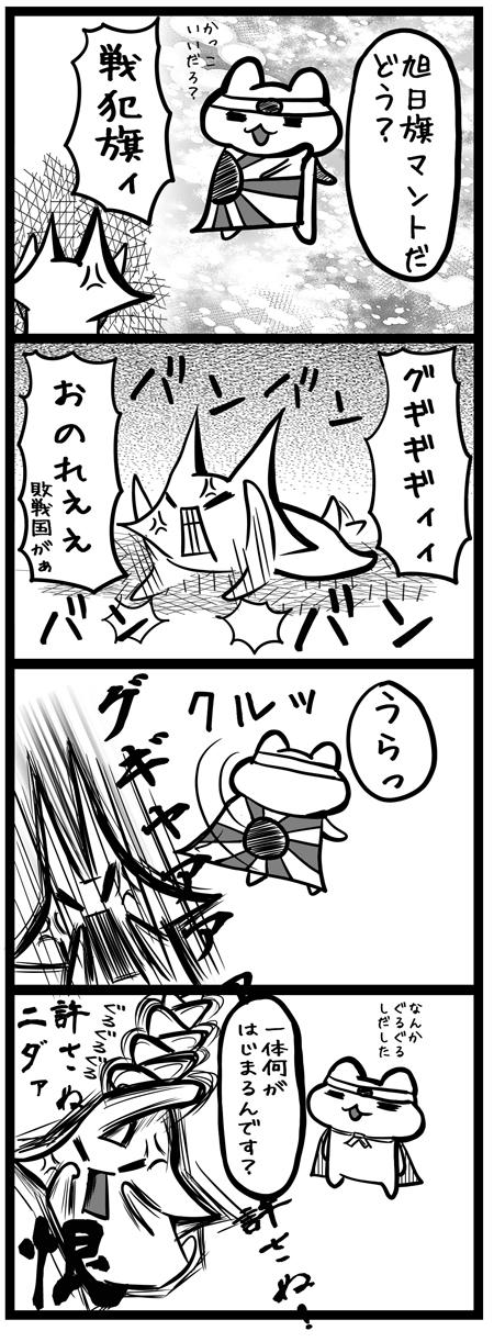 韓国_四コマ漫画20150630_旭日旗