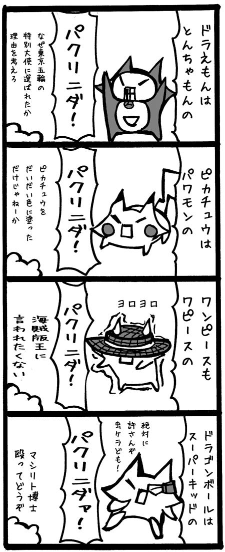 4koma124韓流アニメ