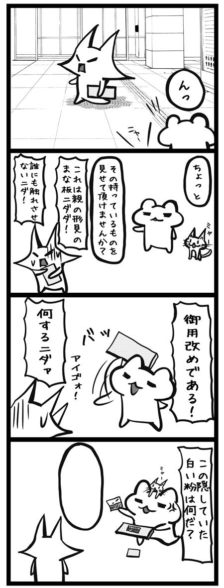 韓国_四コマ漫画20150628_在日麻薬