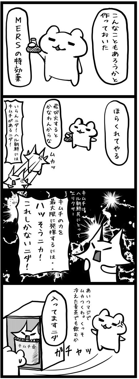 韓国_四コマ漫画20150621_MERS特効薬はキムチ