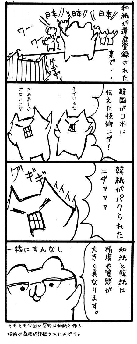 20141128-193924和紙に文句
