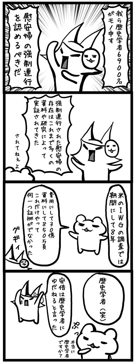 韓国_四コマ漫画20150527_歴史学者