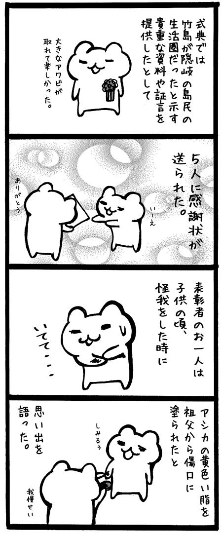 4koma084竹島